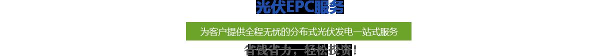 光伏EPC服務.png